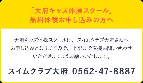 大府キッズ体操スクール 0562-47-8887